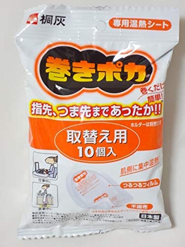 【桐灰化学】桐灰カイロ 巻きポカ 手首足首用取替シート 10枚入 ×5個セット