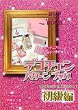 デコチェンパターンブック 初級編