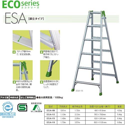 長谷川工業(HASEGAWA) はしご兼用脚立 エコマーク認定 ESA2.0-12(1.10m) (16349)