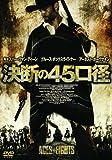 決断の45口径[DVD]