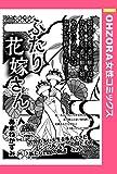 ふたりの花嫁さん 【単話売】 (OHZORA 女性コミックス)