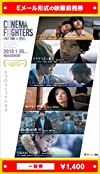 『CINEMA FIGHTERS』映画前売券(一般券)(ムビチケEメール送付タイプ)