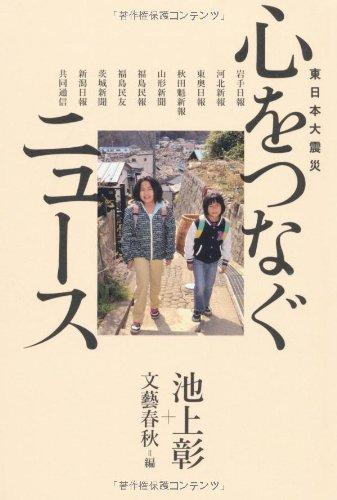 東日本大震災 心をつなぐニュースの詳細を見る