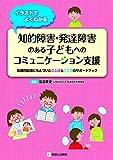 イラストでよくわかる 知的障害・発達障害のある子どもへのコミュニケーション支援 合理的配慮にもとづいたことばとこころのサポートブック