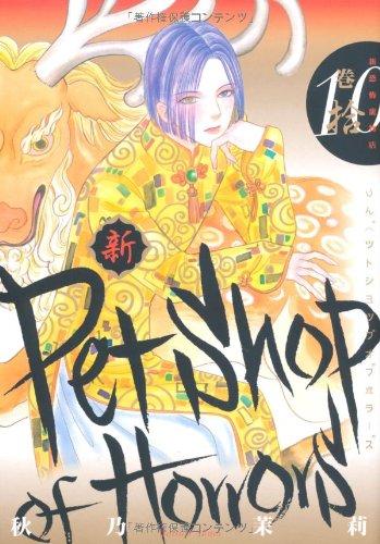 新 Petshop of Horrors 10 (あさひコミックス)の詳細を見る
