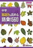 中学 国語力を高める語彙1560 (自由自在Pocket)