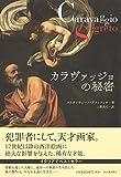 カラヴァッジョの秘密 画像