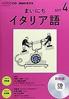 NHK CD ラジオ まいにちイタリア語 2017年4月号 (語学CD)