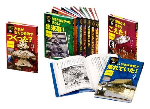 これは真実か!?日本歴史の謎100物語(全10)