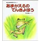 あまがえるのてんきよほう (新日本動物植物えほん 13)
