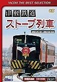 津軽鉄道『ストーブ列車』 津軽五所川原〜津軽中里往復 [DVD]