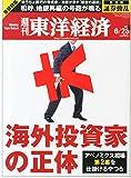週刊 東洋経済 2014年 6/28号