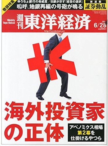 週刊 東洋経済 2014年 6/28号の詳細を見る