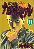 ナニワトモアレ(11) (ヤンマガKCスペシャル)