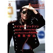 beatleg magazine 8月号 (vol.133)