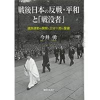 戦後日本の反戦・平和と「戦没者」: 遺族運動の展開と三好十郎の警鐘