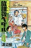 「弱虫ペダル」公式アンソロジー 放課後ペダル4 (少年チャンピオン・コミックス)