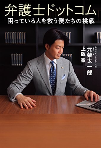 弁護士ドットコム書影