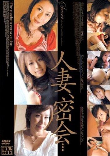 人妻、密会・・・ 多々野晶稀,速水怜,新田亜希 [DVD]