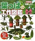 葉っぱの工作図鑑 図書館版―楽しいおもちゃ・制作ベスト64