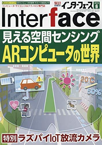 Interface(インターフェース) 2019年 06 月号