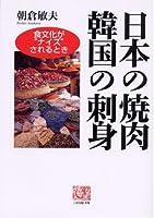 """日本の焼肉 韓国の刺身―食文化が""""ナイズ""""されるとき (人間選書)"""