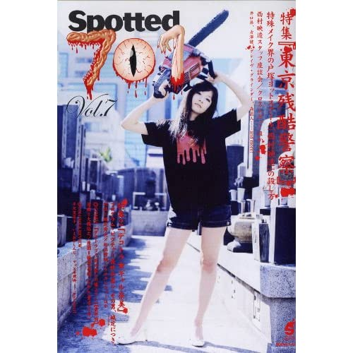 SPOTTED701/VOL.7