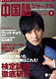 中国語ジャーナル 2008年 09月号 [雑誌]
