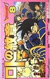 ロトの紋章―ドラゴンクエスト列伝 (8) (ガンガンコミックス)