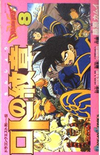 ロトの紋章―ドラゴンクエスト列伝 (8) (ガンガンコミックス)の詳細を見る