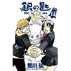 銀の匙 Silver Spoon(14) (少年サンデーコミックス)