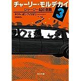 チャーリー・モルデカイ 3 ジャージー島の悪魔<チャーリー・モルデカイ> (角川文庫)