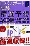 ITパスポート試験 平成26年度版
