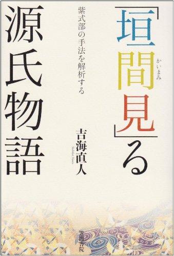 「垣間見」る源氏物語―紫式部の手法を解析するの詳細を見る