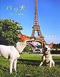 パリ犬 画像