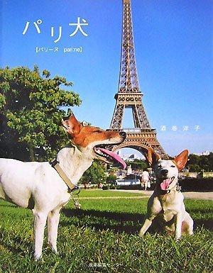 パリ犬の詳細を見る