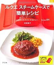 ルクエスチームケースで簡単レシピ (マイライフシリーズ)