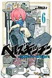 ヘルズキッチン 分冊版(6) カレー対決 (月刊少年ライバルコミックス)