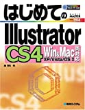 はじめてのIllustratorCS4 Win&Mac両対応 (BASIC MASTER SERIES)