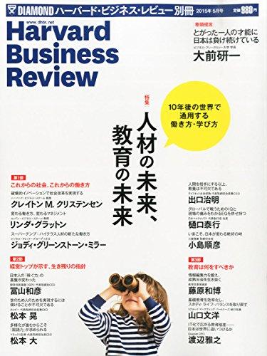 ダイヤモンド Harvard Business Review (ハーバード・ビジネス・レビュー)別冊 2015年5月号 [雑誌]の詳細を見る
