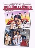 ドク・ハリウッド[DVD]