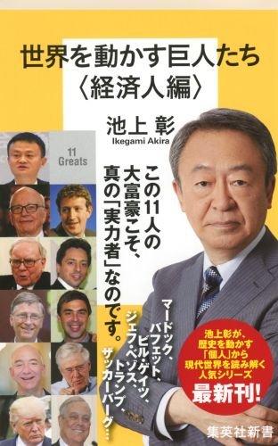 世界を動かす巨人たち <経済人編>