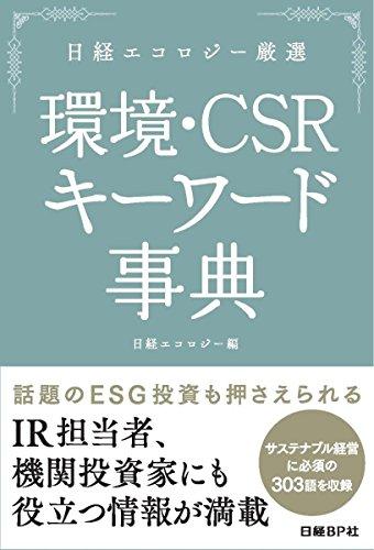 日経エコロジー厳選 環境・CSRキーワード事典の詳細を見る