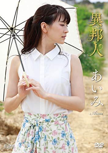 あいみ 異邦人 [DVD]
