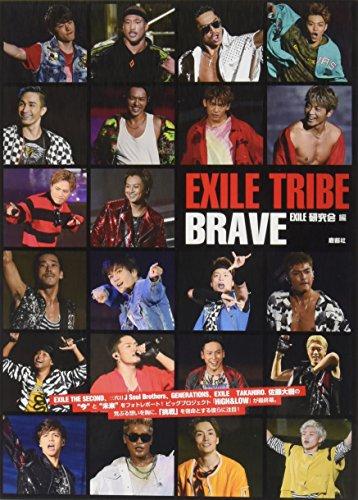 EXILE TRIBE BRAVE