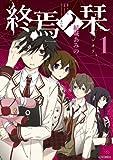 終焉ノ栞 1 (コミックジーン)