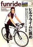 funride (ファンライド) 2008年 03月号 [雑誌] 画像