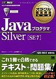 オラクル認定資格教科書 Javaプログラマ Silver SE 7 -