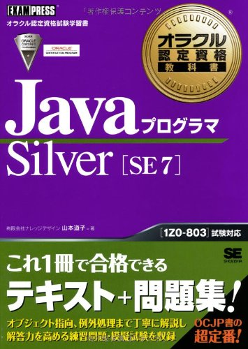 オラクル認定資格教科書 Javaプログラマ Silver SE 7の詳細を見る