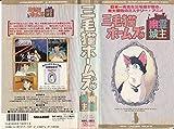 三毛猫ホームズの幽霊城主 [VHS]